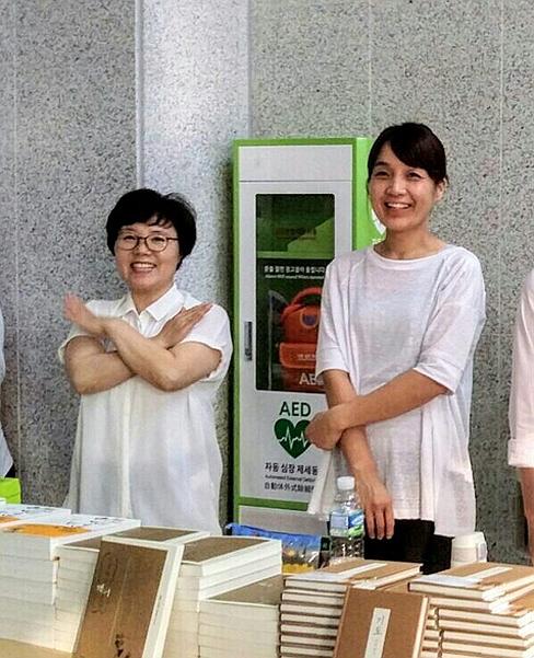 희망강연 책 판매 봉사, 왼쪽이 이연주 님