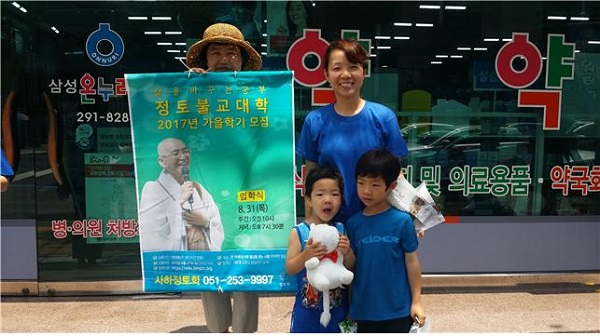 가을불대생 모집 홍보를 하면서. 담당 김지현 님(오른쪽)과 두 자녀. 학생 최형옥 님(왼쪽)