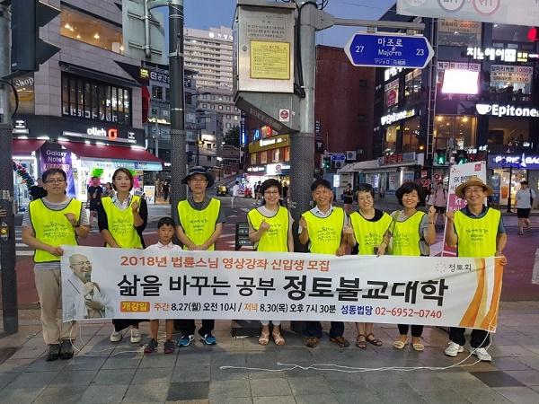 성동정토회 불교대학 거리홍보 (오른쪽에서 네번째)