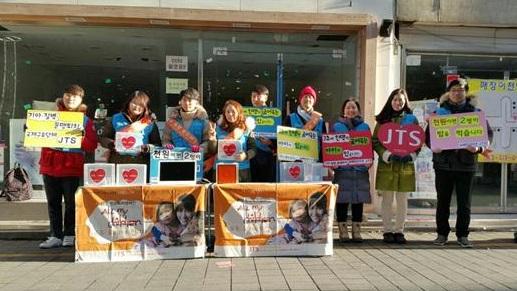 JTS 거리모금에 나선 광주 청년 활동가들