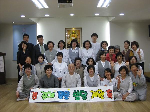 2012년 김해법당 개원 때(두 번째줄 왼쪽 첫 번째가 박은주 님)